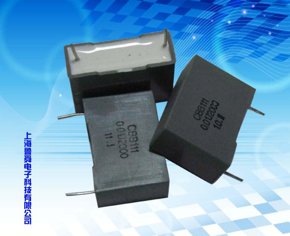 CBB111 高压谐振电容