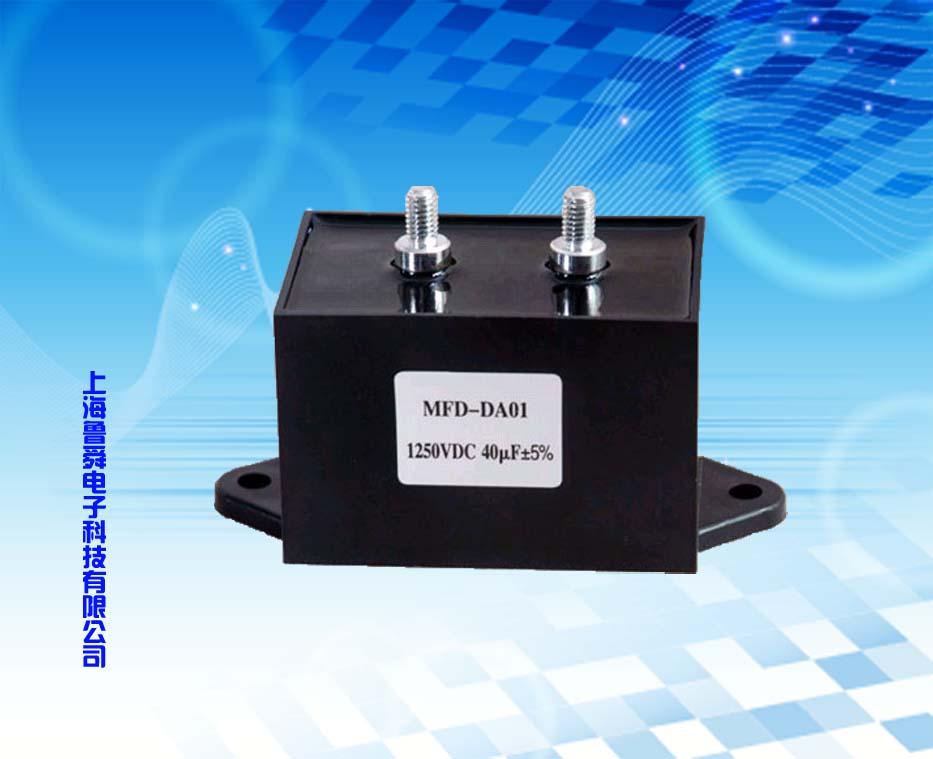 MFD-DA01  电焊机专用电容器