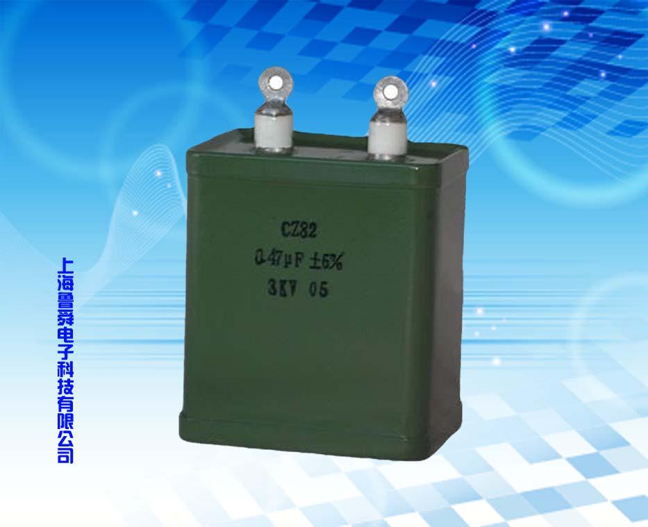CZ82 型高压密封油浸纸介质电容器